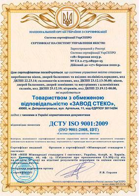 Сертификат ДСТУ