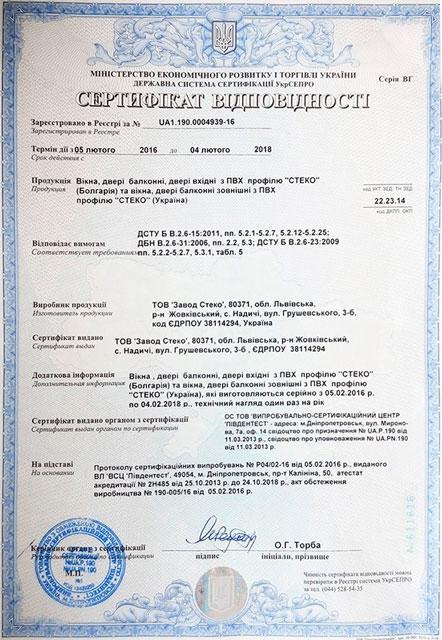 сертификат качества окон